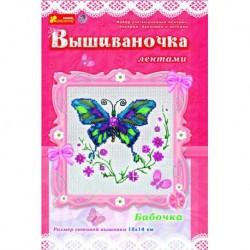 Вышивка лентами Бабочка Ranok-creative