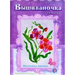 Вышивка лентами Весенние цветы Ranok-creative